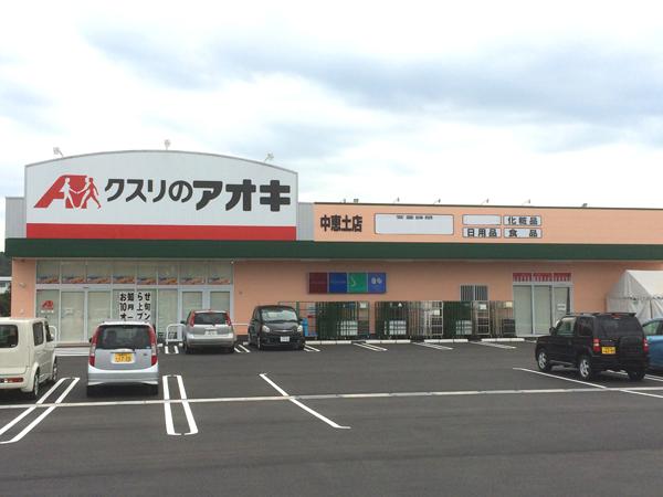 クスリのアオキ中恵土店様新築工事