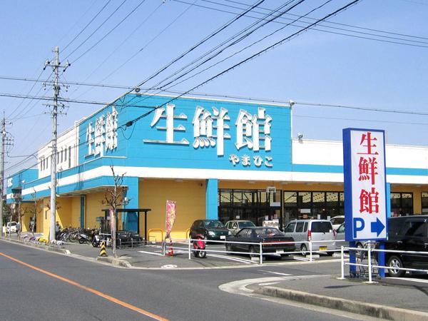 生鮮館やまひこ岩倉店様