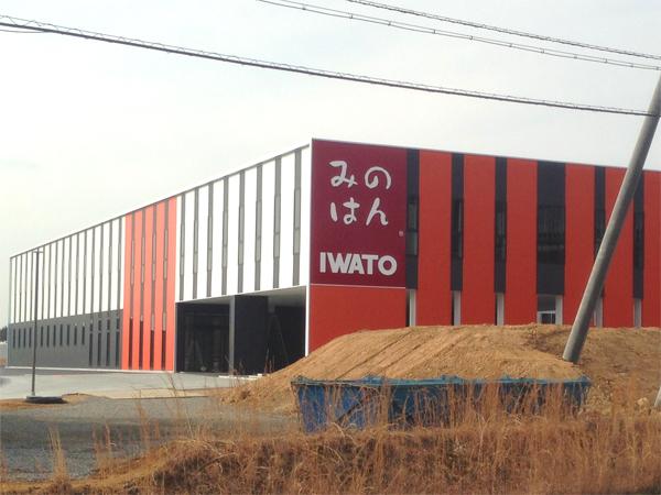 イワトー様新物流センター新築工事