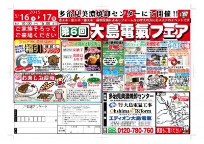 2015minoyaki-omote